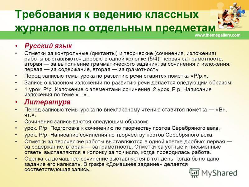 www.themegallery.com Требования к ведению классных журналов по отдельным предметам Русский язык Отметки за контрольные (диктанты) и творческие (сочинения, изложения) работы выставляются дробью в одной колонке (5/4): первая за грамотность, вторая за в