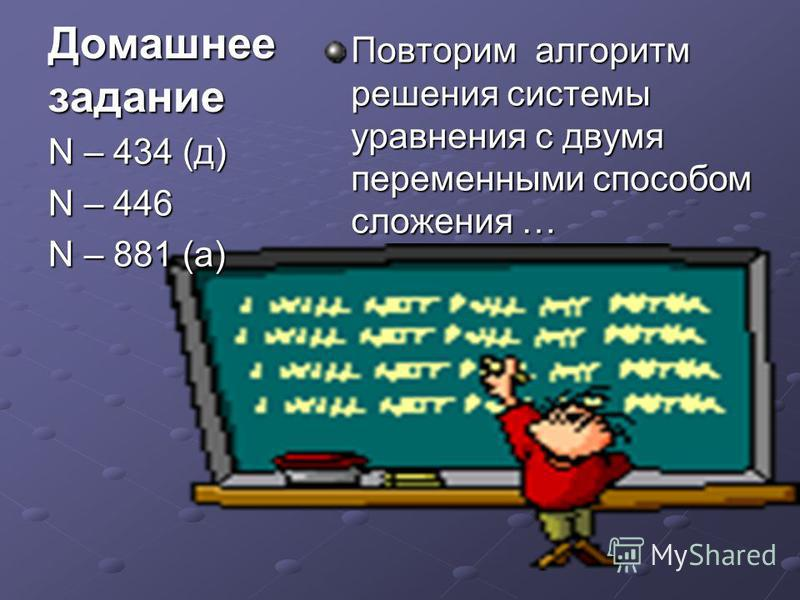 Скачать Презентацию по Теме Решение Систем Уравнений