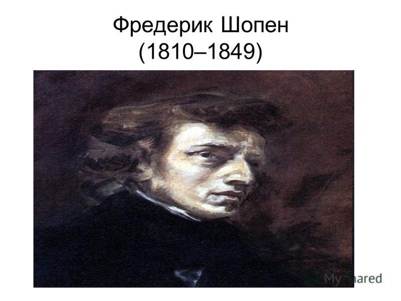 Фредерик Шопен (1810–1849)