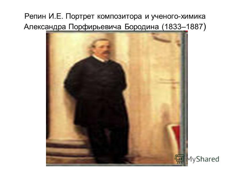 Репин И.Е. Портрет композитора и ученого-химика Александра Порфирьевича Бородина (1833–1887 )