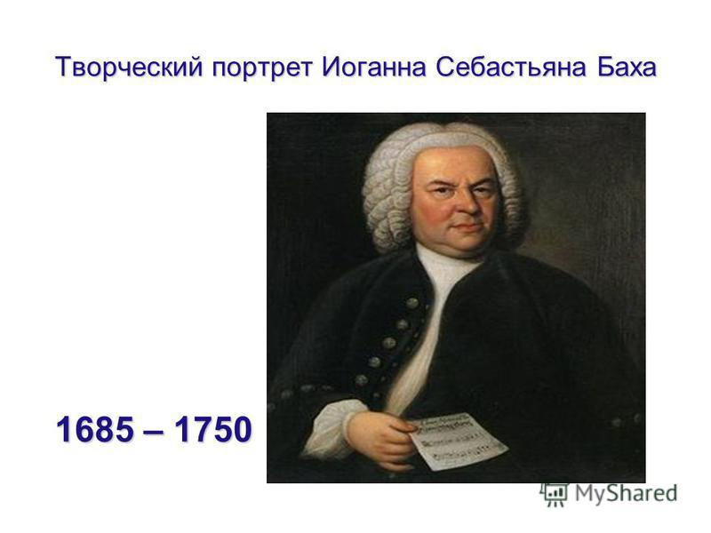 Творческий портрет Иоганна Себастьяна Баха 1685 – 1750