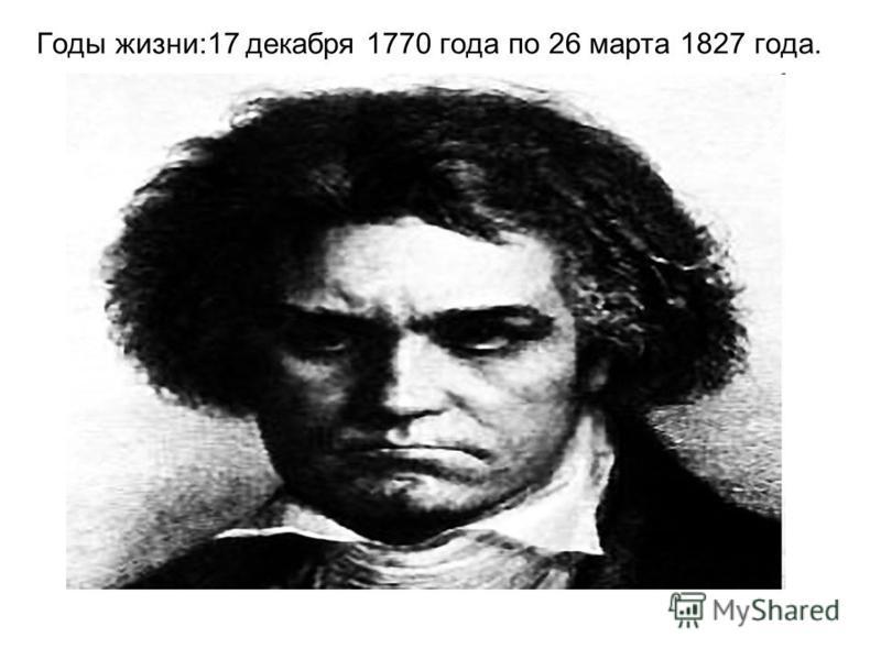 Годы жизни:17 декабря 1770 года по 26 марта 1827 года.
