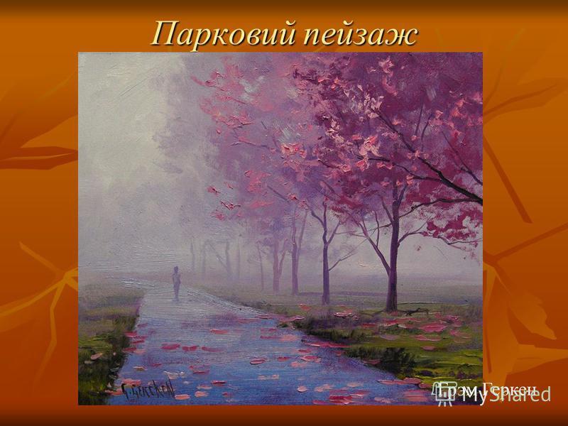 Парковий пейзаж Грэм Геркен