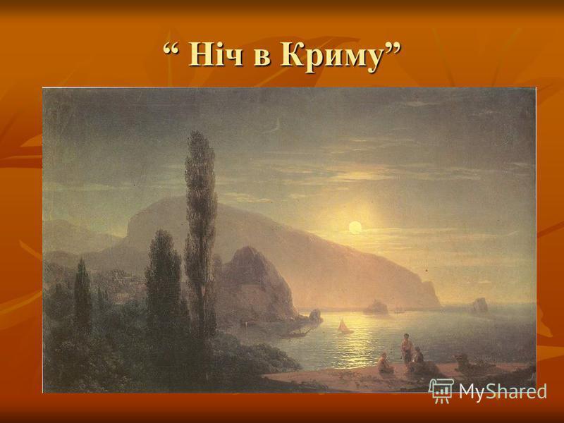 Ніч в Криму Ніч в Криму