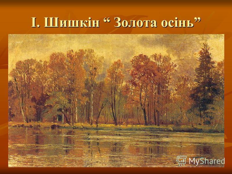 І. Шишкін Золота осінь