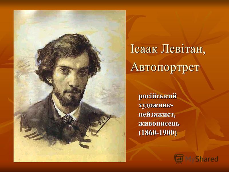Ісаак Левітан, Автопортрет російський художник- пейзажист, живописець (1860-1900)