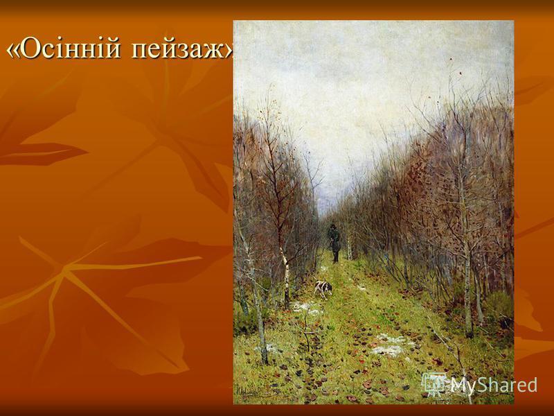 «Осінній пейзаж»