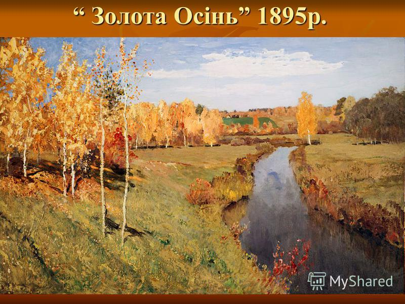 Золота Осінь 1895р. Золота Осінь 1895р.