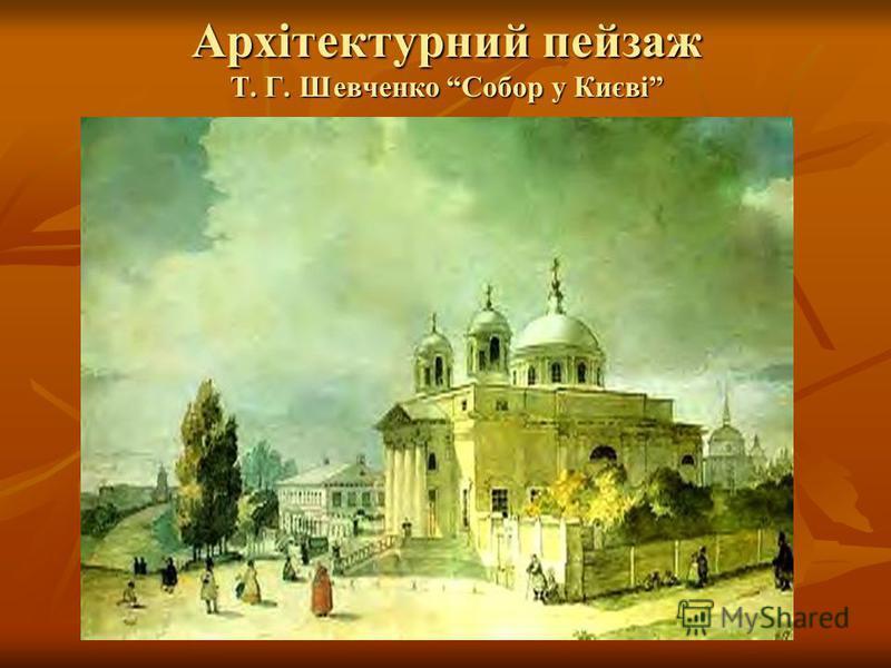 Архітектурний пейзаж Т. Г. Шевченко Собор у Києві