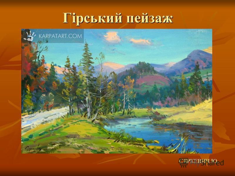 Гірський пейзаж СЯРКЕВИЧ Ю.