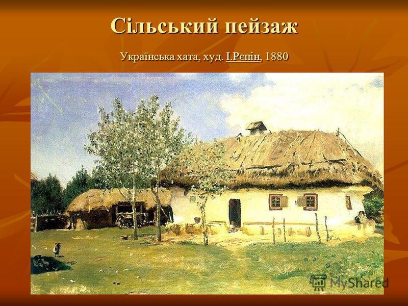 Сільський пейзаж Українська хата, худ. І.Рєпін, 1880 І.Рєпін