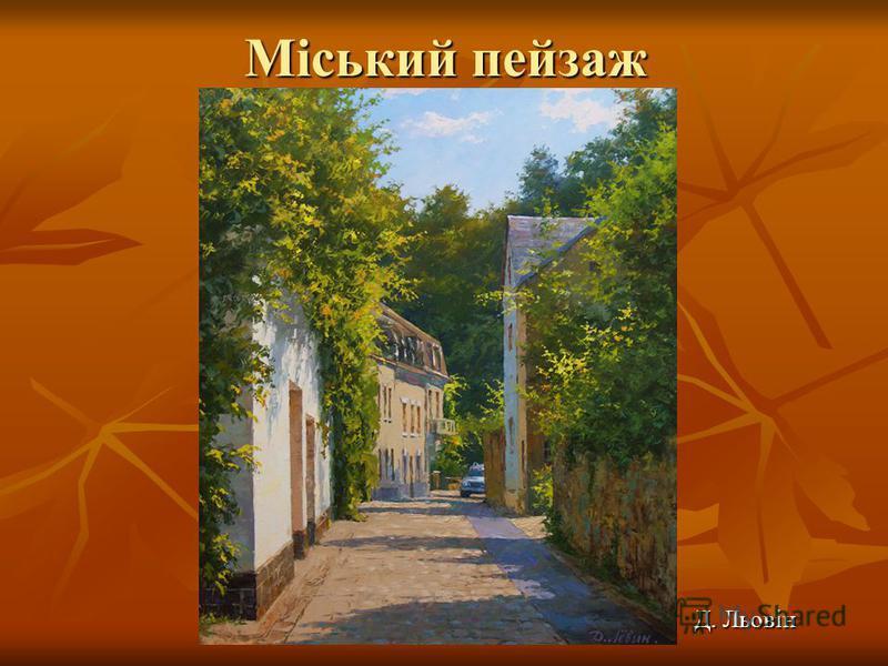 Міський пейзаж Д. Льовін