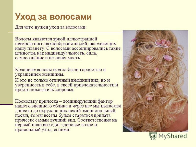 уход за волосами прически волосы
