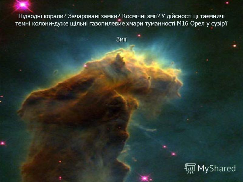 Підводні корали? Зачаровані замки? Космічні змії? У дійсності ці таємничі темні колони-дуже щільні газопилевие хмари туманності М16 Орел у сузір'ї Змії