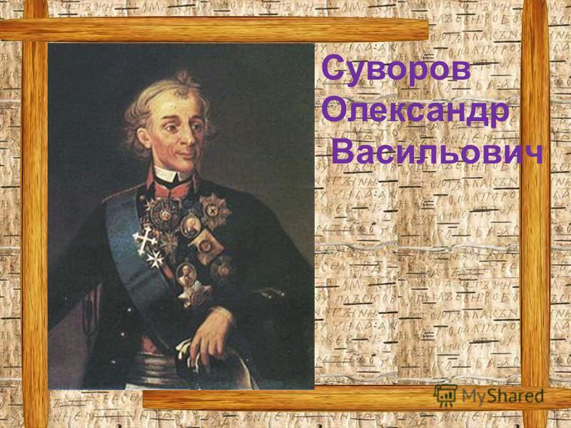 Суворов Олександр Васильович