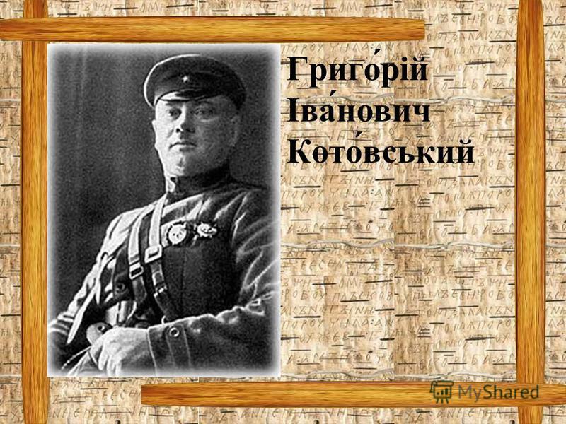 Григо́рій Іва́нович Кото́вський