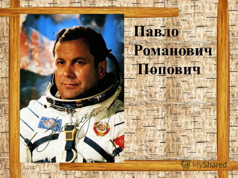 Павло Романович Попович
