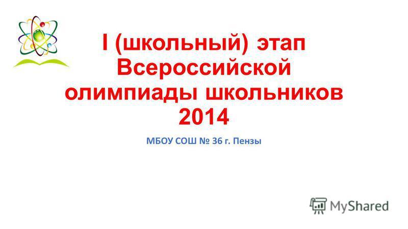 I (школьный) этап Всероссийской олимпиады школьников 2014 МБОУ СОШ 36 г. Пензы