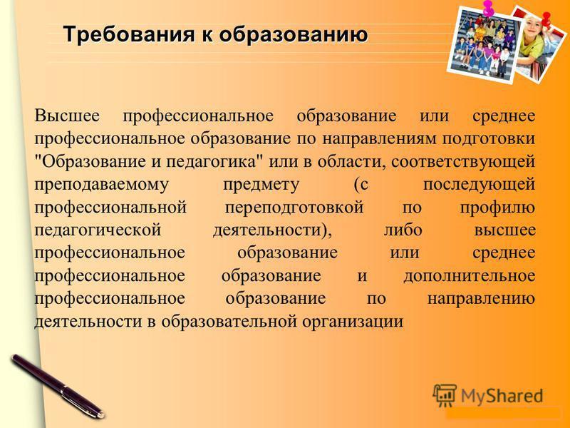 www.themegallery.com Требования к образованию Высшее профессиональное образование или среднее профессиональное образование по направлениям подготовки