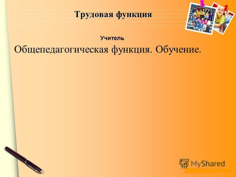 www.themegallery.com Трудовая функция Общепедагогическая функция. Обучение. Учитель