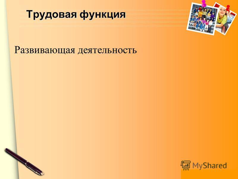 www.themegallery.com Трудовая функция Развивающая деятельность