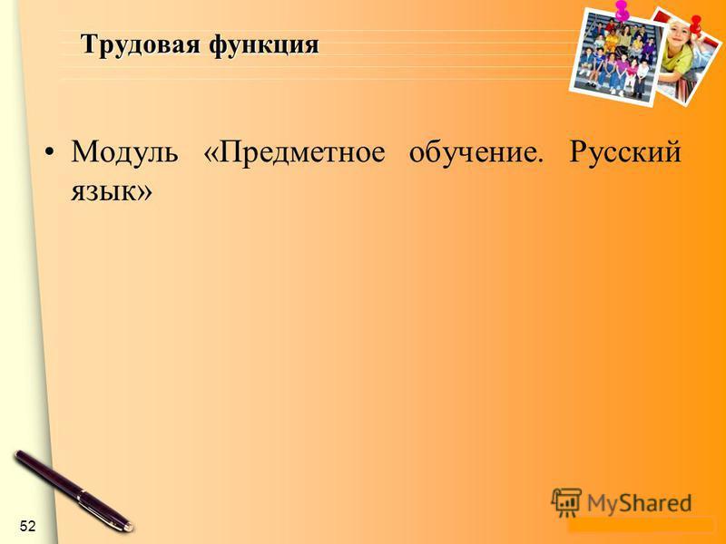 www.themegallery.com Трудовая функция Модуль «Предметное обучение. Русский язык» 52
