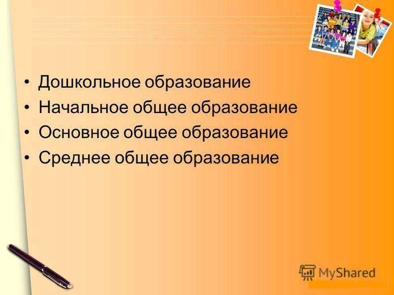 www.themegallery.com Дошкольное образование Начальное общее образование Основное общее образование Среднее общее образование