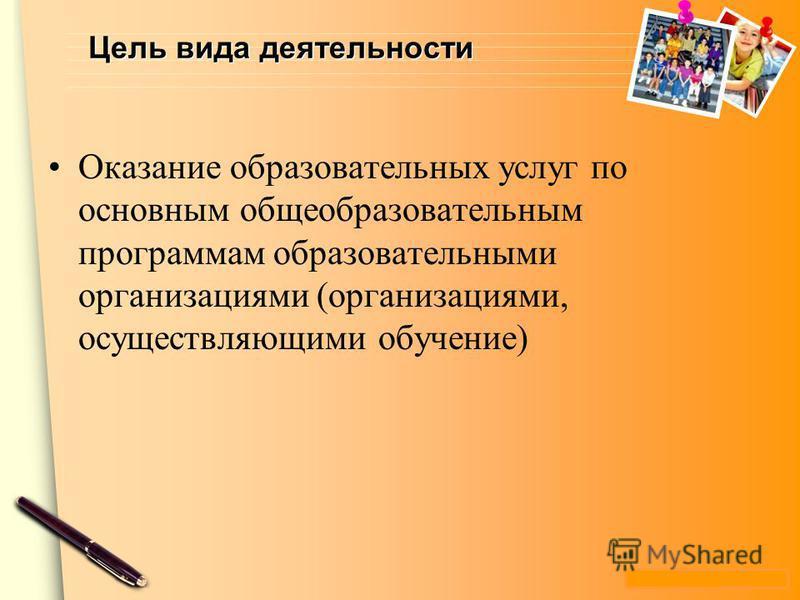 www.themegallery.com Цель вида деятельности Оказание образовательных услуг по основным общеобразовательным программам образовательными организациями (организациями, осуществляющими обучение)