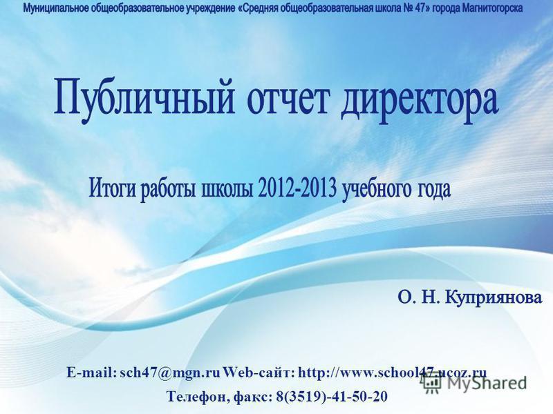 E-mail: sch47@mgn.ru Web-сайт: http://www.school47.ucoz.ru Телефон, факс: 8(3519)-41-50-20