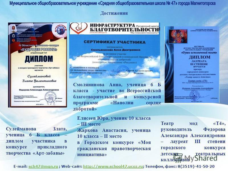 E-mail: sch47@mgn.ru ; Web-сайт: http://www.school47.ucoz.ru; Телефон, факс: 8(3519)-41-50-20sch47@mgn.ruhttp://www.school47.ucoz.ru Достижения Смолянинова Анна, ученица 6 Б класса - участие во Всероссийской благотворительной и конкурсной программе «