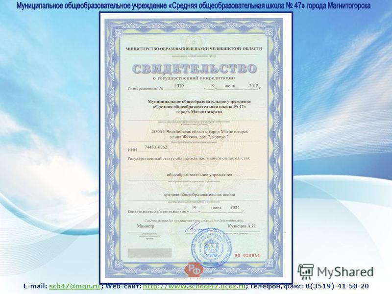 E-mail: sch47@mgn.ru ; Web-сайт: http://www.school47.ucoz.ru; Телефон, факс: 8(3519)-41-50-20sch47@mgn.ruhttp://www.school47.ucoz.ru
