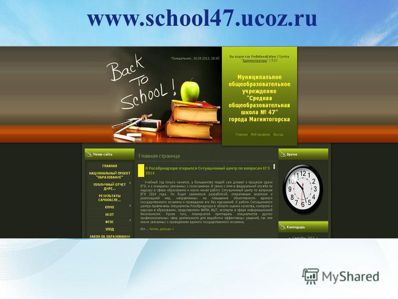 www.school47.ucoz.ru