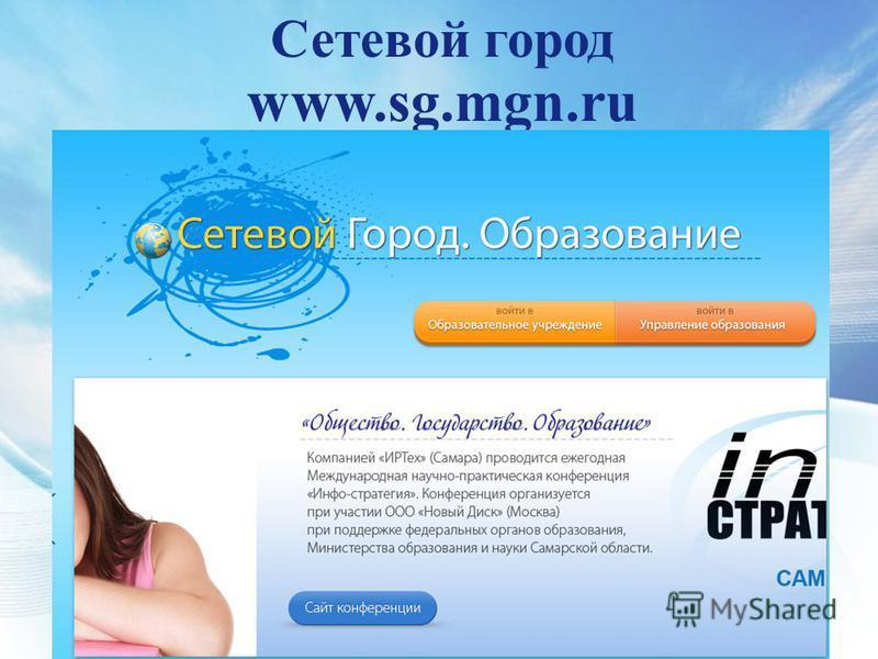 Сетевой город www.sg.mgn.ru