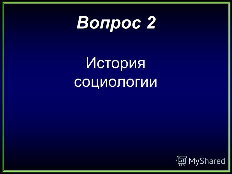 Вопрос 2 История социологии