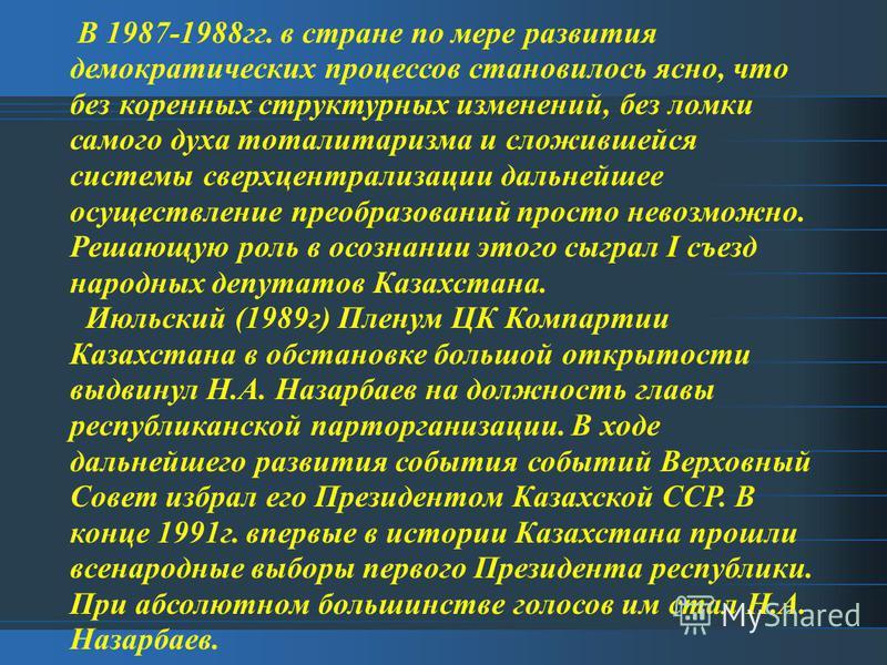 В 1987-1988 гг. в стране по мере развития демократических процессов становилось ясно, что без коренных структурных изменений, без ломки самого духа тоталитаризма и сложившейся системы сверхцентрализации дальнейшее осуществление преобразований просто