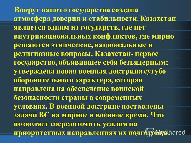 Вокруг нашего государства создана атмосфера доверия и стабильности. Казахстан является одним из государств, где нет внутринациональных конфликтов, где мирно решаются этнические, национальные и религиозные вопросы. Казахстан- первое государство, объяв
