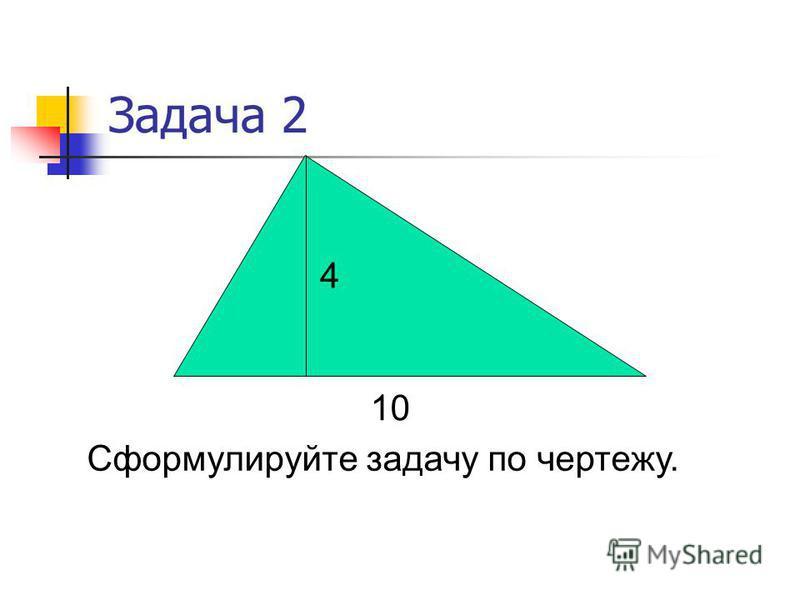 4 10 Сформулируйте задачу по чертежу. Задача 2