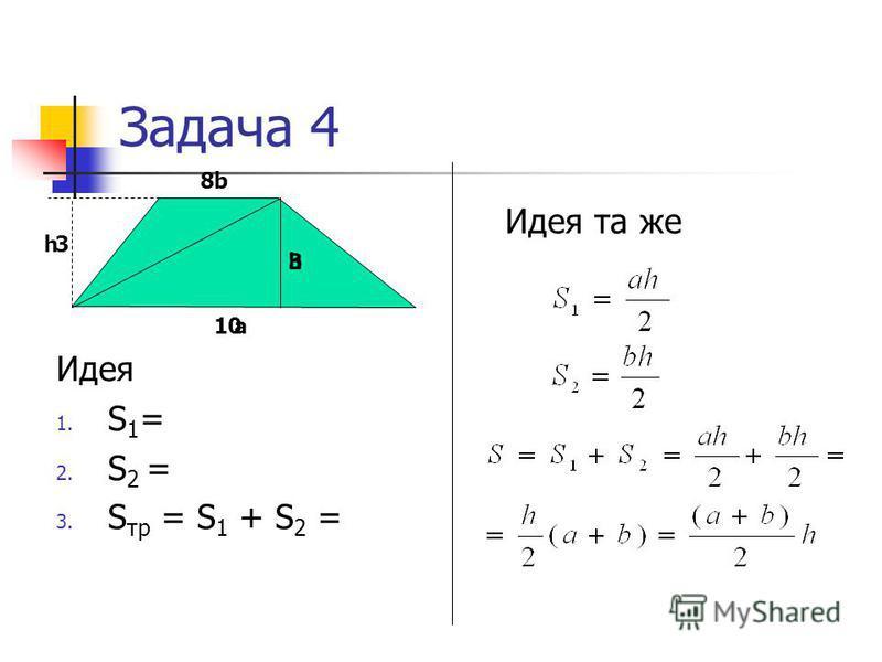 Задача 4 Идея 1. S 1 = 2. S 2 = 3. S тр = S 1 + S 2 = Идея та же 8 3 10 3 b a h h