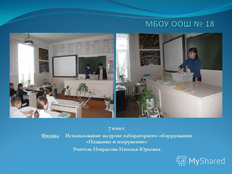 7 класс Физика Использование на уроке лабораторного оборудования «Плавание и погружение» Учитель Некрасова Наталья Юрьевна