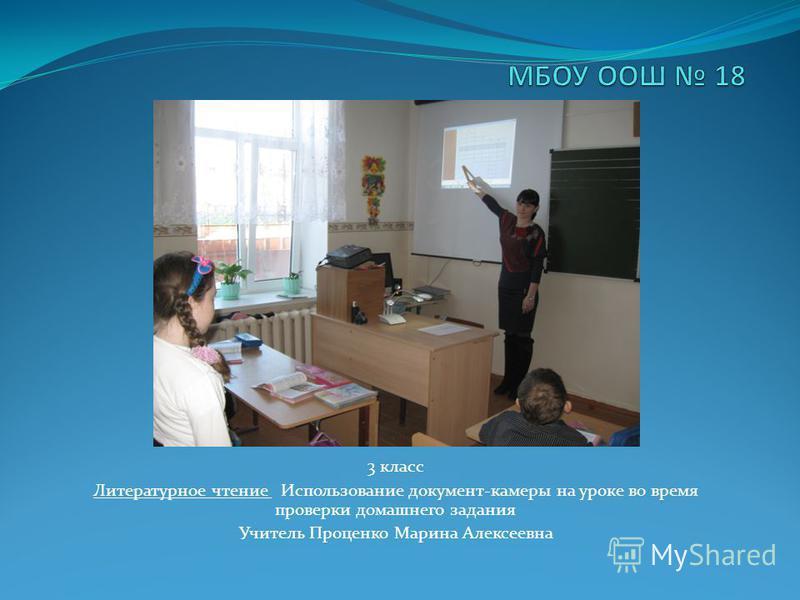 3 класс Литературное чтение Использование документ-камеры на уроке во время проверки домашнего задания Учитель Проценко Марина Алексеевна