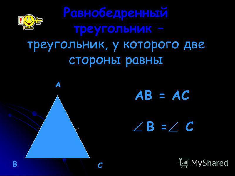 Равнобедренный треугольник – треугольник, у которого две стороны равны А В С АВ = АС B = C