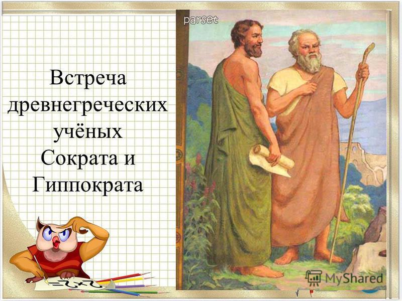 Встреча древнегреческих учёных Сократа и Гиппократа