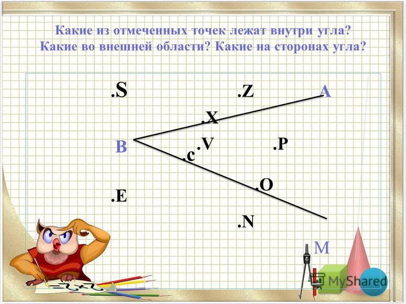 Какие из отмеченных точек лежат внутри угла? Какие во внешней области? Какие на сторонах угла?. S.Z А.X.V.P.E.N М В.c.c.O