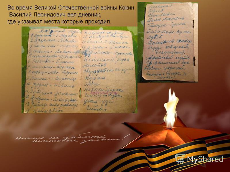 Во время Великой Отечественной войны Кокин Василий Леонидович вел дневник, где указывал места которые проходил.
