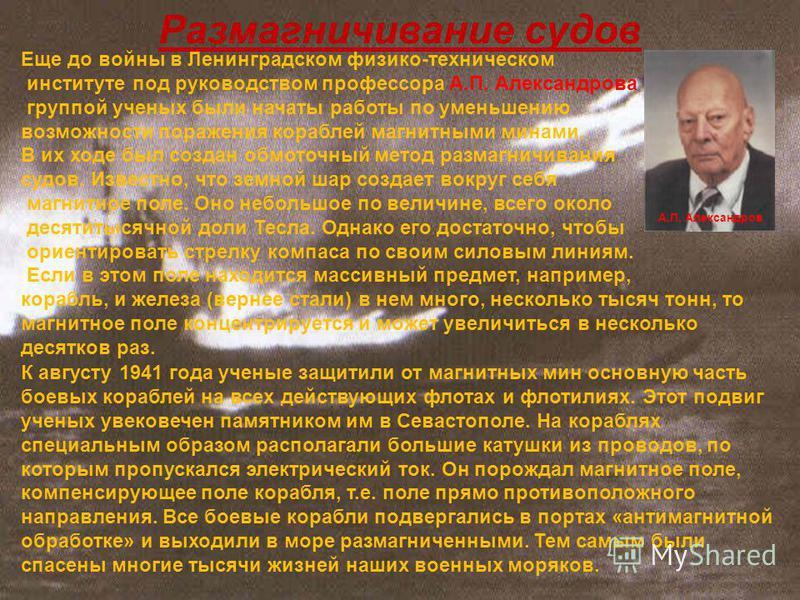 Размагничивание судов Еще до войны в Ленинградском физико-техническом институте под руководством профессора А.П. Александрова группой ученых были начаты работы по уменьшению возможности поражения кораблей магнитными минами. В их ходе был создан обмот