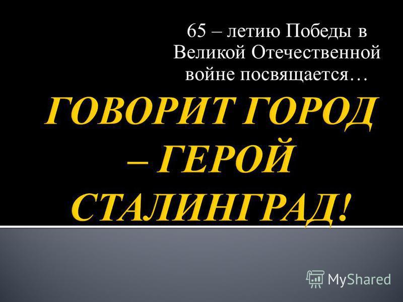 65 – летию Победы в Великой Отечественной войне посвящается…