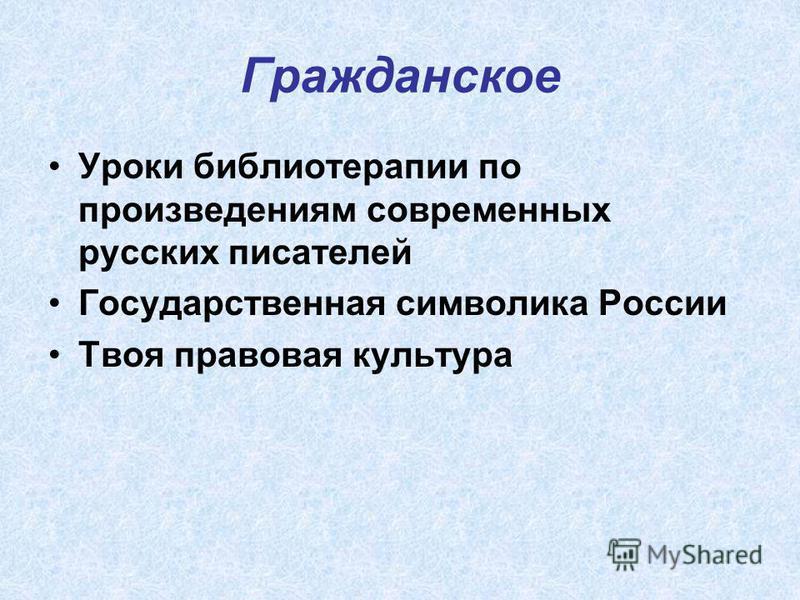 Гражданское Уроки библиотерапии по произведениям современных русских писателей Государственная символика России Твоя правовая культура