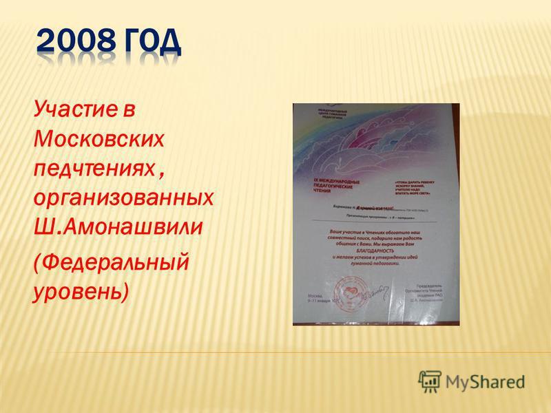 Участие в Московских педчтениях, организованных Ш.Амонашвили (Федеральный уровень)