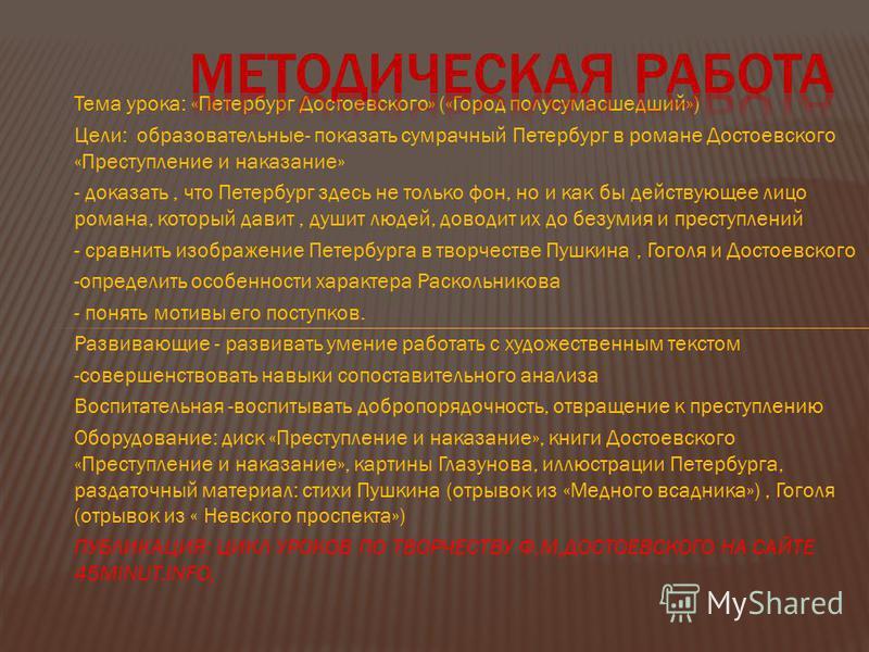Тема урока: «Петербург Достоевского» («Город полусумасшедший») Цели: образовательные- показать сумрачный Петербург в романе Достоевского «Преступление и наказание» - доказать, что Петербург здесь не только фон, но и как бы действующее лицо романа, ко