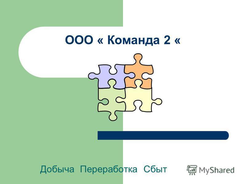 ООО « Команда 2 « Добыча Переработка Сбыт